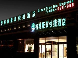 GreenTree Inn Henan Xinyang Changan Road Business Hotel