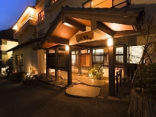 Ryokan Sanjiro image