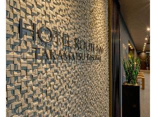 호텔 루트 인 다카마츠 야시마 image