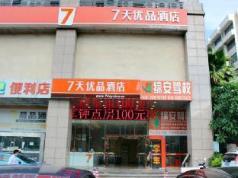 7 Days Premium Shenzhen Nanshan Centre Branch, Shenzhen