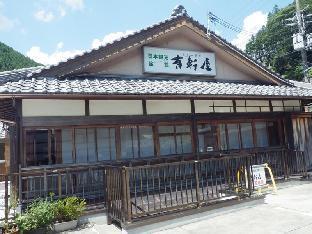 Arinokiya Ryokan image