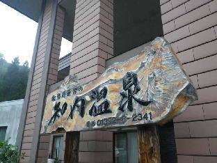Shiriuchi Onsen Ryokan image