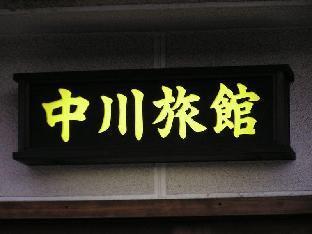 中川旅馆 image