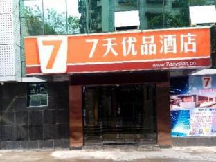 7 Days Premium Chongqing Jiangbei Traffic Center Station Branch