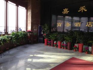 Jiahe Business Hotel - Xian