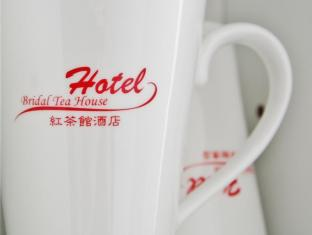 Bridal Tea House Hung Hom Winslow Hotel Hong Kong - Gastenkamer