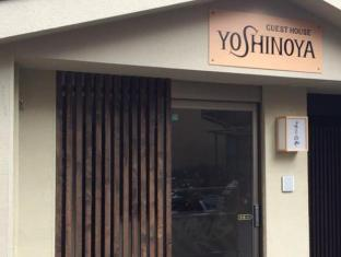 Guest House Yoshinoya