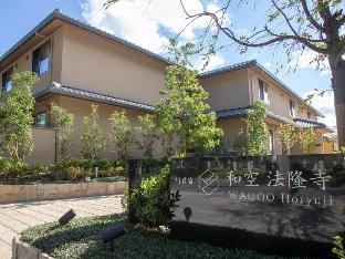門前宿 和空法隆寺 image