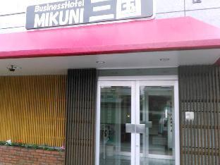 Business Hotel Mikuni image