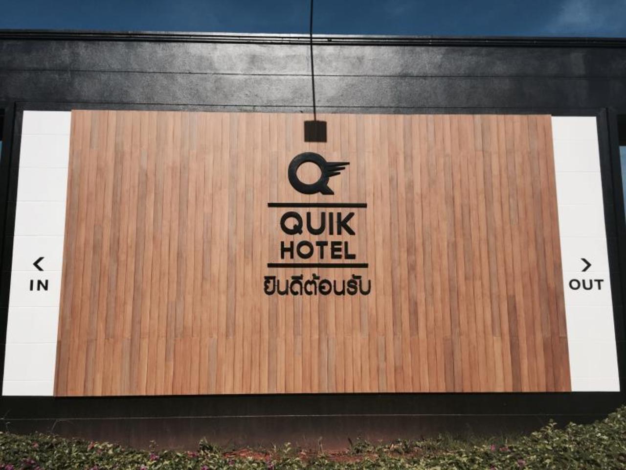 โรงแรมควิก (Quik Hotel)