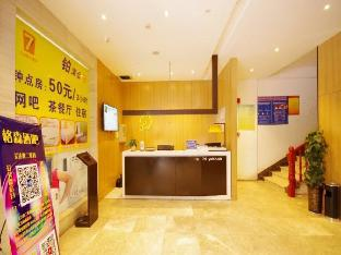 7 Days Inn Yibin Nanxi Wenhua Road Xinglong Street Branch