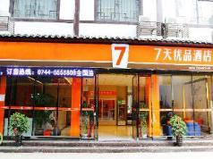 7 Days Premium Zhangjiajie Wulingyuan Xibu Market Branch, Zhangjiajie