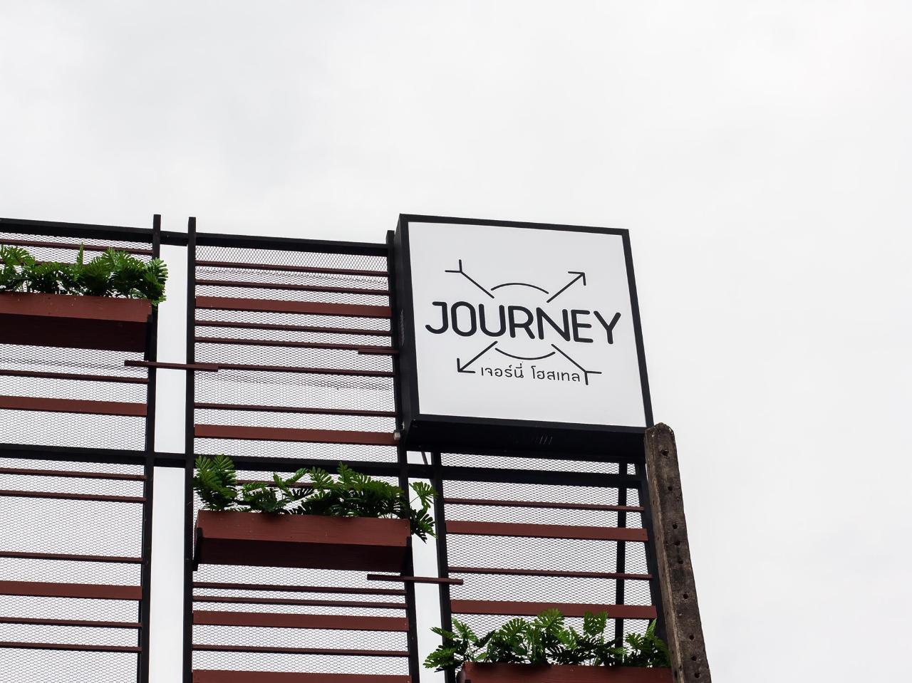 เจอร์นีย์ โฮสเทล สุราษฎร์ (Journey Hostel Surat)