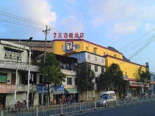 7 Days Inn Guiyang Erge Road Branch