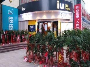 IU Hotel Neijiang Yuxi Road Qiujiazui Xinshangcheng Branch