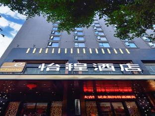 E-Cheng Hotel Liuzhou Central Plaza Branch