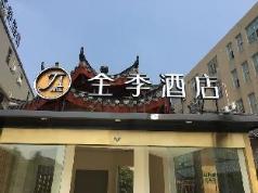JI Hotel Shanghai Hongqiao Hongmei Road, Shanghai