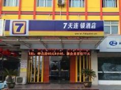 7 Days Inn Bozhou Kangmei Zhongyaocheng Yaodu Street Branch, Bozhou