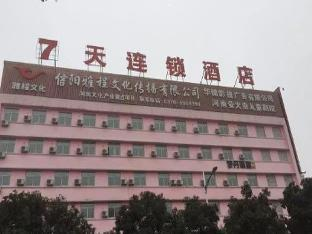 7 Days Inn Xinyang Minquan Road Minqiao Branch