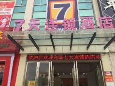 7 Days Inn Dongguan Changan Xinmin Market Branch, Dongguan