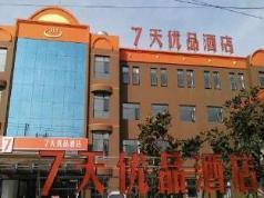 7 Days Inn Premium Zaozhuang Tengzhou Xueyuan Middle Road Highspeed Railway Branch, Zaozhuang