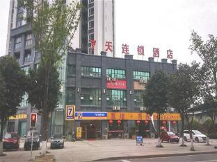 7 Days Inn Langzhong Qili Road Branch