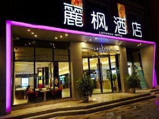 Lavande Hotel Kaifeng Songcheng Road Metro Station Branch
