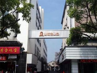 Jinjiang Inn Select Shaoxing Jiefang North Road 4S Branch