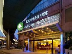Holiday Inn Express Hangzhou Grand Canal, Hangzhou