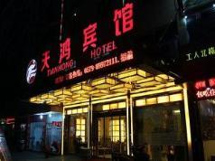 Yiwu TianHong  Hotel, Yiwu