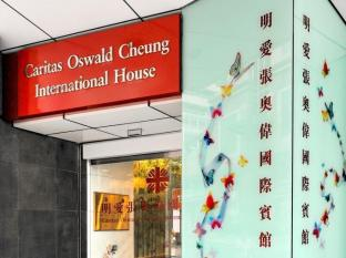 Caritas Oswald Cheung International House Hong Kong - Entrada