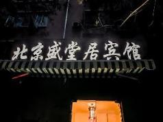 Leo Tiananmen Hostel, Beijing