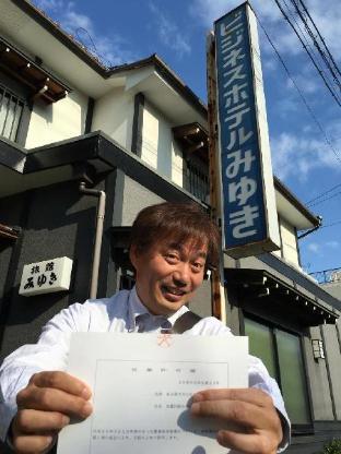 미유키 료칸 image