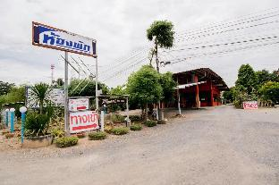 Phohom Homestay Sing Buri Sing Buri Thailand