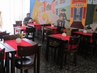 艾尔博尔特努斯糖果套房酒店 布宜诺斯艾利斯 - 餐厅
