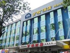 Beijing Tiantan Wancheng Hotel, Beijing