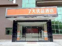 7 Days Premium Shenzhen Dapeng New District Jiaochangwei Branch, Shenzhen