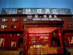 James Joyce Coffetel Shanghai International Tourism and Resorts Zone Branch, Shanghai