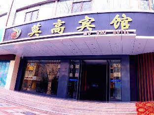 Dunhuang Mogao Hotel