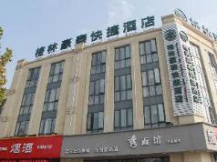 GreenTree Inn Shanghai Minhang Beiqiao Subway Station Express Hotel, Shanghai