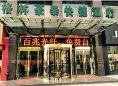 GreenTree Inn BoZhou WanBei Department Express Hotel, Bozhou