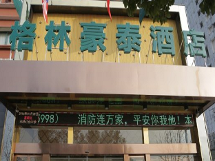 GreenTree Inn AnQing Wuyue Plaza Business Hotel