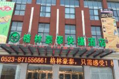 GreenTree Inn TaiXing Huangqiao Town Government Express Hotel, Taizhou (Jiangsu)