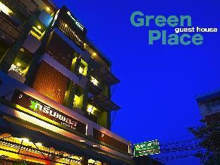 グリーン プレイス ゲスト ハウス Green Place Guest House