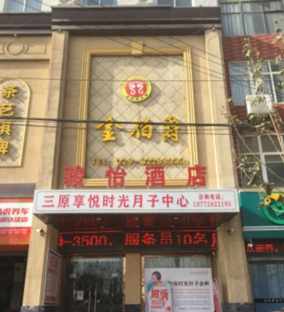 Jun Hotel Shaanxi Xianyang Sanyuan County Qinghe Park Xianyang