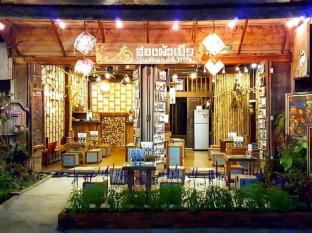 Husband & Wife Guesthouse - Chiangkhan