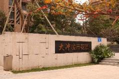 Xiangjia Minsu, Shenzhen