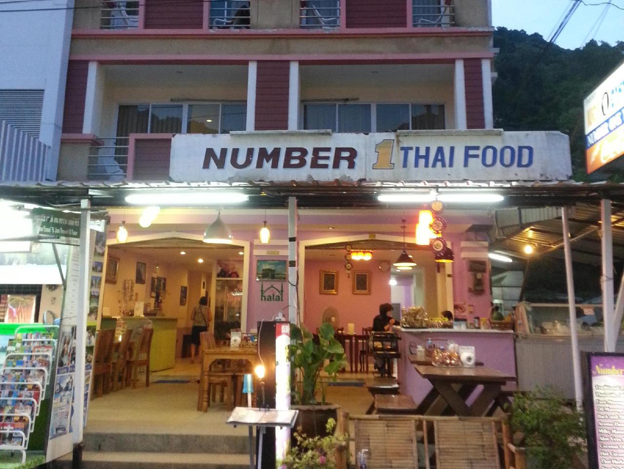 นัมเบอร์วัน เกสต์เฮาส์ แอนด์ เรสเตอรองต์ (Number 1 Guesthouse & Restaurant)