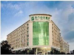 Orient Sunseed Hotel Airport Branch, Shenzhen