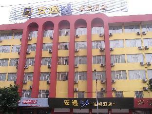 Anyi 158 Hotel Leshan